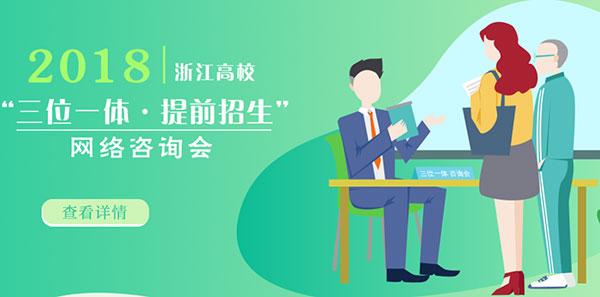 2018浙江高校三位一体&提前招生网络咨询会