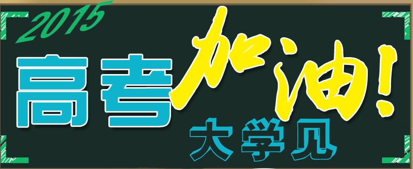 【专题】高考加油,大学见!2015浙江高考报道