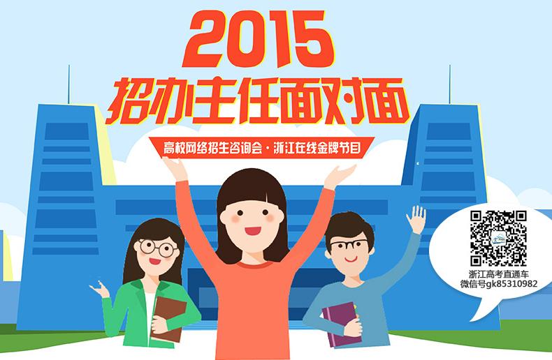 【专题】2015年《招办主任面对面》网络招生咨询会