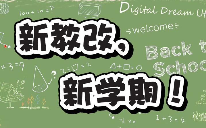 【专题】新教改,新学期!