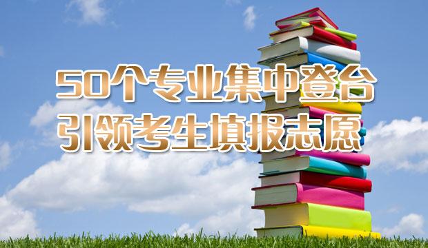 【阳光高考平台】50个专业集中登台,引领考生填报志愿