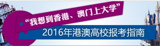 【阳光高考平台】2016年香港、澳门高校报考指南