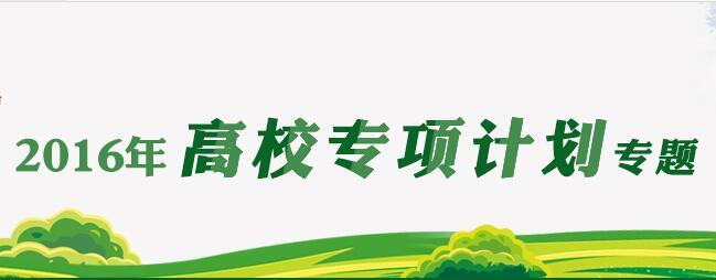 【阳光高考平台】2016年高校专项计划专题