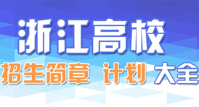 【专题】2016年浙江高校招生章程和计划大全