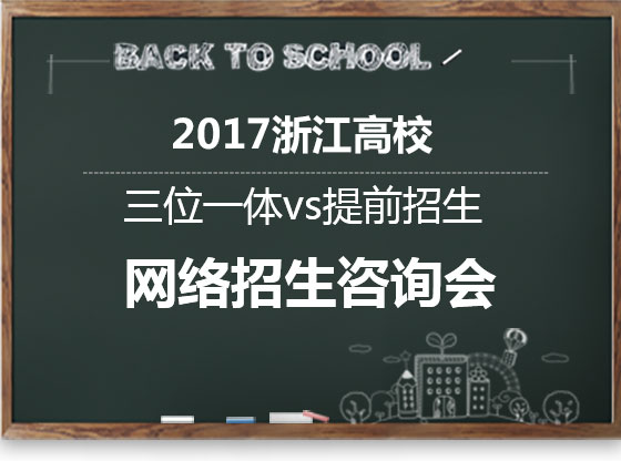 """【专题】2017浙江高校""""三位一体、提前招生""""网络招生咨询会"""