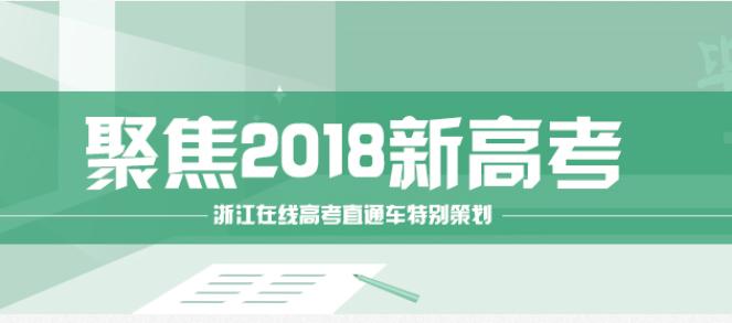 【专题】首批00后迎战2018新高考