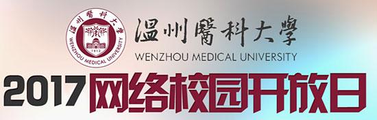 【19463331】温州医科大学2017年网络校园开放日